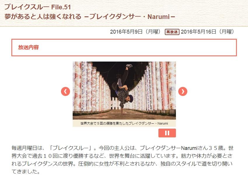 -ブレイクダンサー・Narumi-