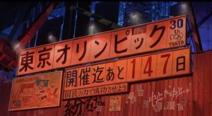 ザ・エデン 2020年東京オリンピックは漫画「AKIRA」が予言