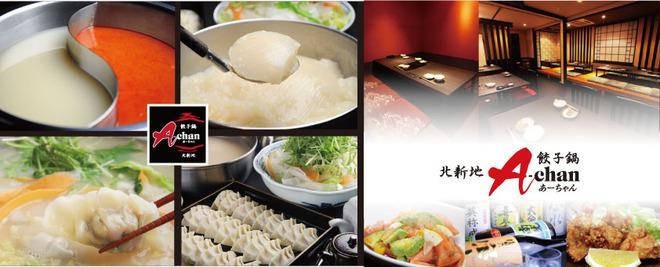 北新地 餃子鍋